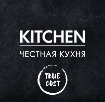 "Ресторан ""Kitchen"""