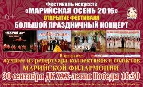 Фестиваль искусств «Марийская Осень - 2016»