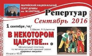 Театр Шкетана. Репертуар на сентябрь