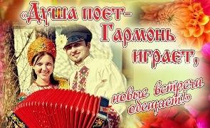 """""""Душа поёт - гармонь играет..."""""""