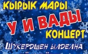 Марийская филармония представляет