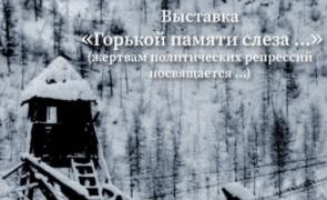 """Выставка """"Горькой памяти слеза"""" - жертвам политических репрессий посвящается."""