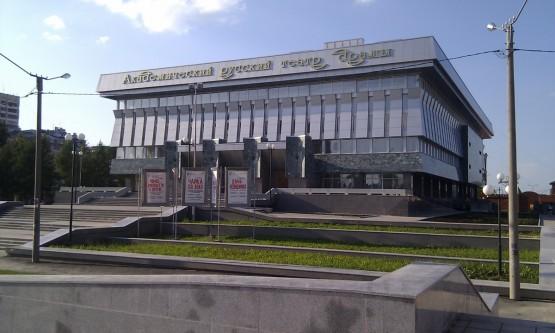 Русский театр драмы им. Константинова