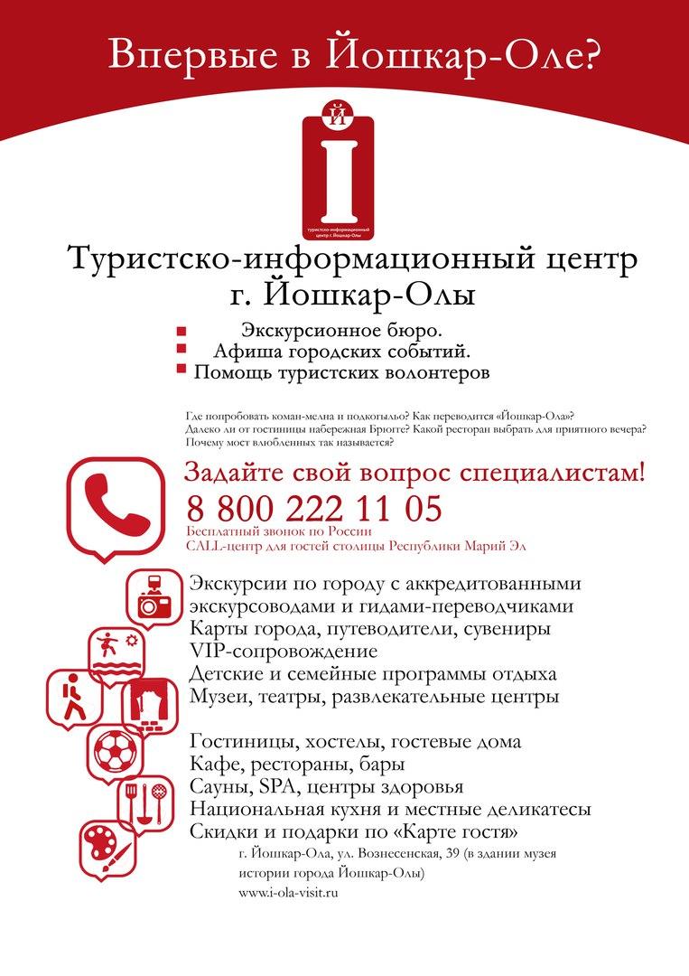 Туристско-информационный центр г. Йошкар-Олы