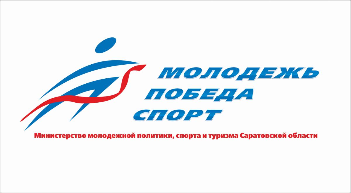 Министерство молодежной политики, спорта и туризма Саратовской области